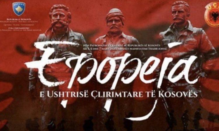 Rektori Musaj: Epopeja e Ushtrisë Çlirimtare të Kosovës na kujton sakrificën për liri